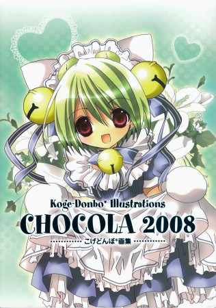 chocola2008-1